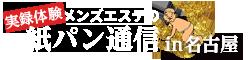 実録メンズエステ体験 紙パン通信in名古屋
