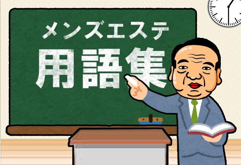 【メンズエステ初心者講座】メンズエステ用語