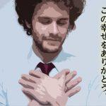 【体験談】名古屋・丸の内メンズエステ~ゆりかご:大人女子の温もりを名古屋でも。