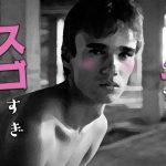 【体験談】名古屋・大須メンズエステ~AI(アイ):来たコレ!ガッツり過ぎるだろw