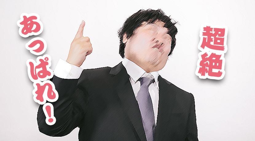 【体験談】名古屋・丸の内メンズエステ~A&M(エーアンドエム):濃厚なハグ施術って何ぞ!?w