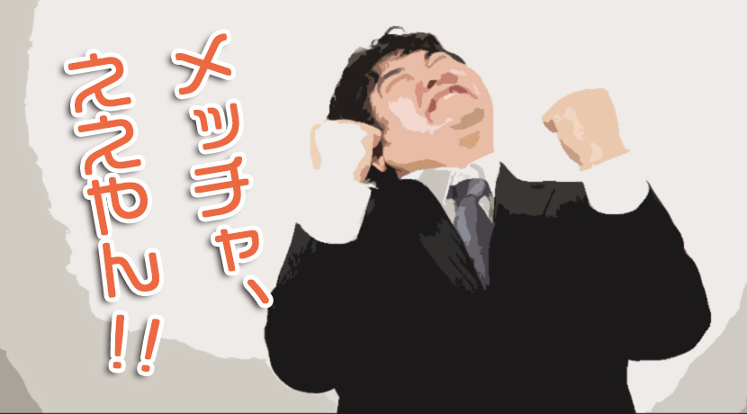 【体験談】名古屋・メンズエステ~A&Mエーアンドエム:小柄巨OPIセラピの大胆施術で骨抜き♡