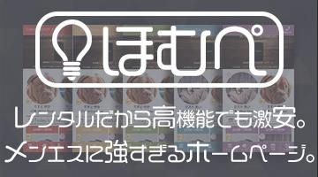 『ほむぺ』レンタルホームページ