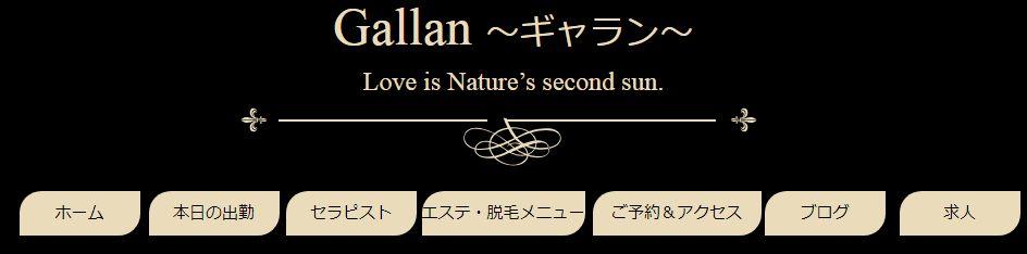 【気になる!】伏見 Gallan~ギャラン