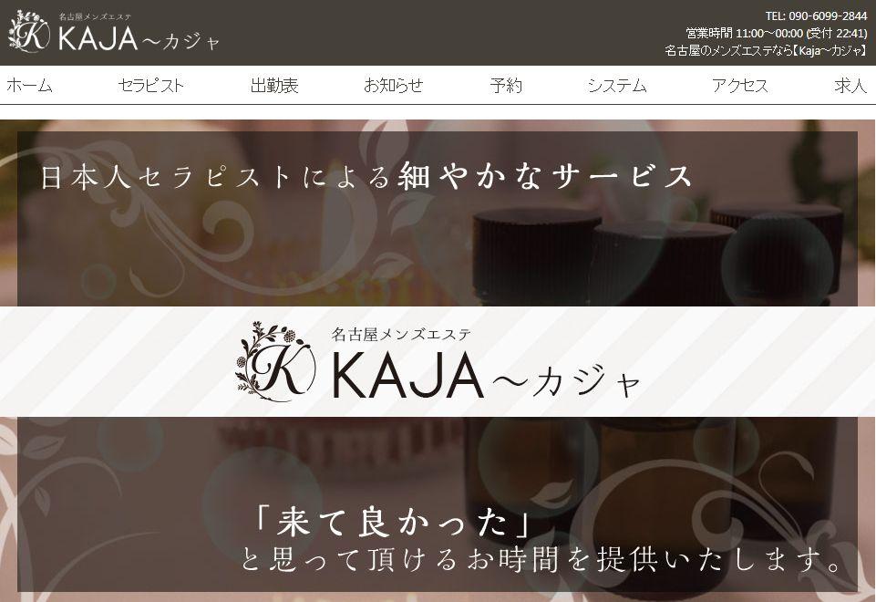 【気になる!】名駅 KAJA~カジャ
