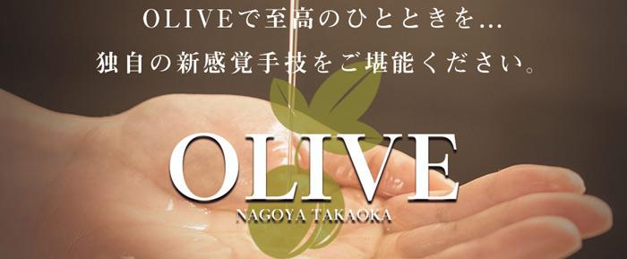 【気になる!】高岳 OLIVE~オリーブ