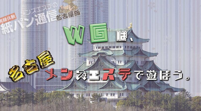 【速報】GWに向けて注目セラピ!