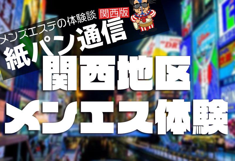 大阪メンズエステ体験 谷町九丁目The AROMANTE~アロマンテ