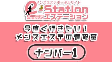 名古屋版エステーション
