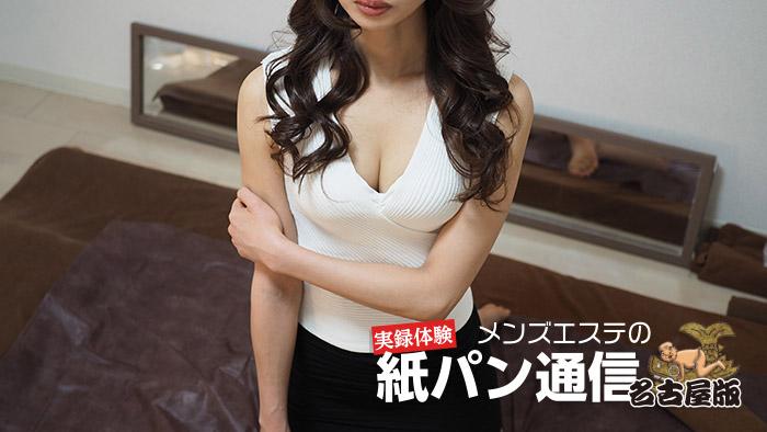 【人気セラピ体験】一宮 メンズエステアイを体験~高瀬さん