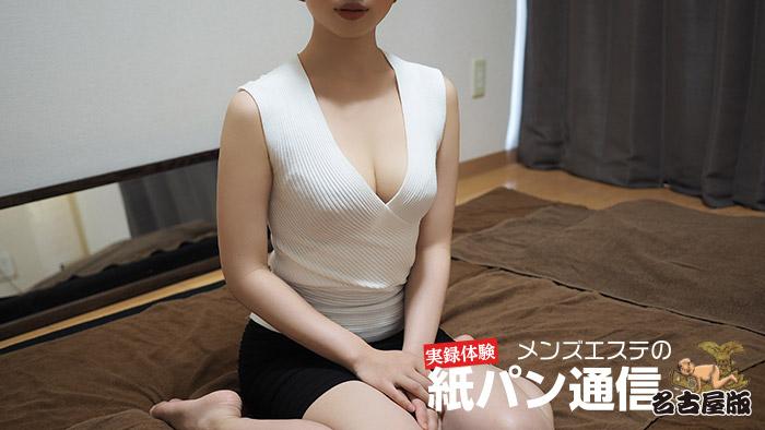 【人気セラピ体験】栄 メンズエステアイを体験~赤坂さん