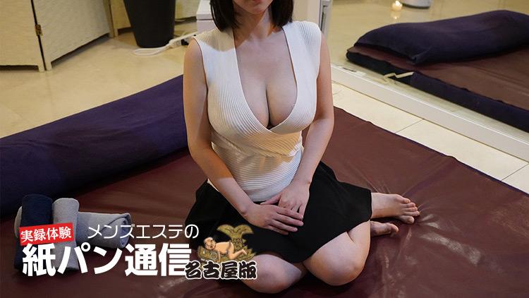 【確認用】リリーを体験~あかねさん:超衝撃のIカップ施術悶絶!!